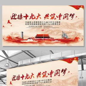 长城背景迎接党的十九大共筑中国梦党建展板