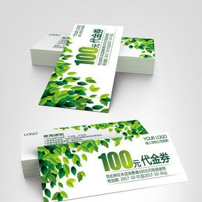 时尚小清晰绿色叶子代金券
