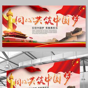红色中国风国庆节展板素材模板