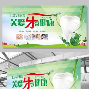 2017年小清新绿色关爱牙齿展板设计