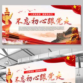红色中国风党建展板素材模板