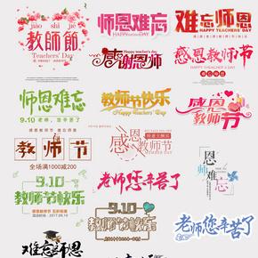 教师节文案艺术字文字排版海报素材