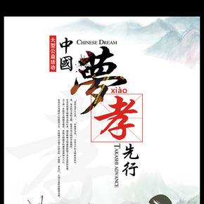 中国风孝道梦孝海报
