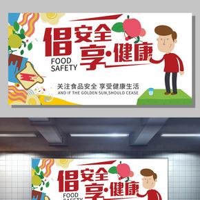 质量月食品安全宣传海报