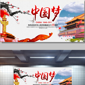 中国梦国庆节盛世华诞68周年庆典背景展板