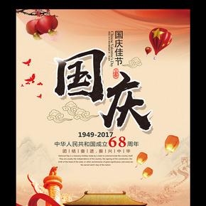 大气国庆节盛世华诞68周年庆典海报