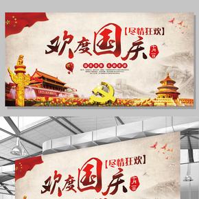 大气国庆节盛世华诞68周年庆典背景展板