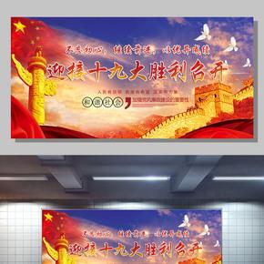 喜迎十九大中国梦长城党建展板海报