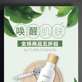 绿色清新化妆品海报设计模板