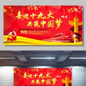 喜迎十九大中国梦大气红色党建类宣传展板