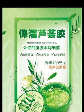 保濕蘆薈膠美容護膚促銷海報
