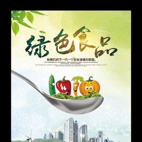 绿色食品食品安全海报展板背景psd大图