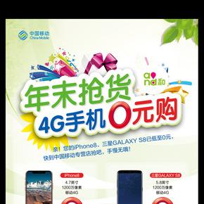 淡绿清新手机促销宣传活动海报模板展板