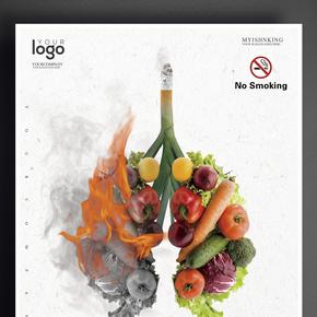 2017禁止吸烟公益海报