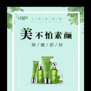 小清新绿色树叶化妆品海报
