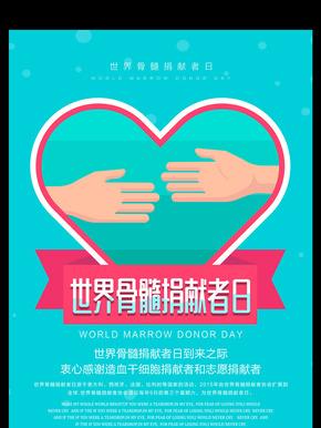 清新简约世界骨髓捐献者日公益主题活动海报