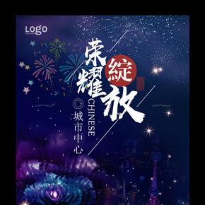 蓝紫色大气房地产开盘荣耀绽?#21028;?#20256;
