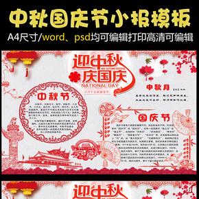 剪纸风格中秋国庆节小报手抄报模板
