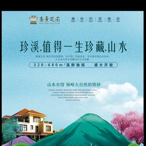 2017珍藏山水大气海报设计