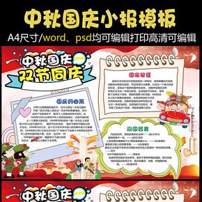 中秋国庆双节同庆小报手抄报模板