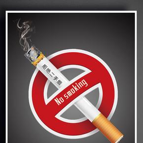 禁止吸烟吸烟有害健康红黑海报