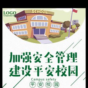 建設平安校園宣傳海報設計