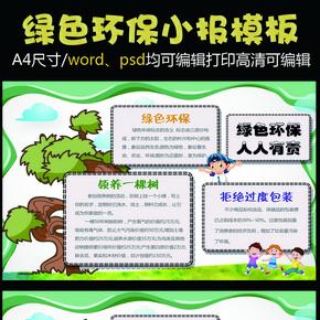 简约卡通可爱绿色植物环保小报
