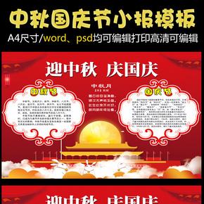 古典红色中秋国庆节小报模板