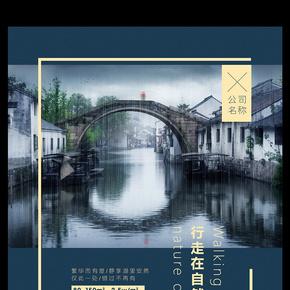 简雅中国风亲近大自然地产海报