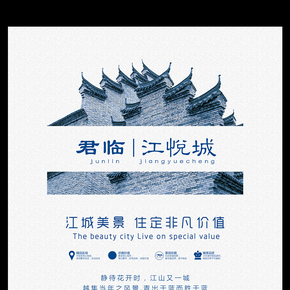 中国风样板房征集地产海报