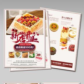 蛋糕店开业彩页DM单页宣传单海报