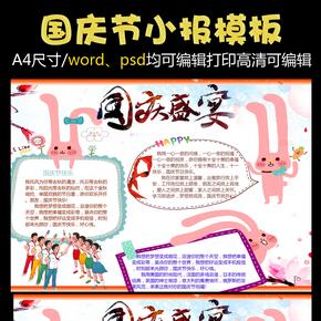 迎国庆庆中秋小报