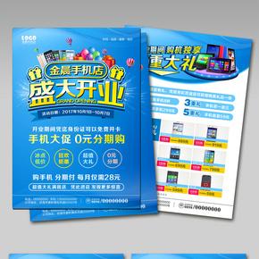 2017年蓝色大气手机开业宣传单模板