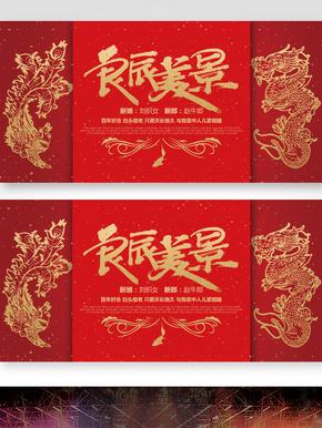 红色大气中式婚礼展板设计