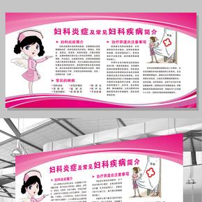 2017年粉色温馨妇科医院展板