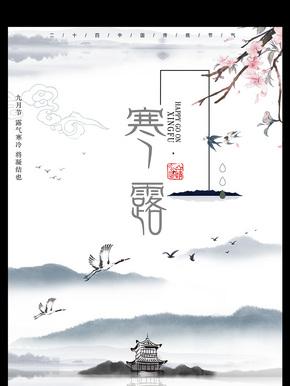 传统中国风复古寒露海报