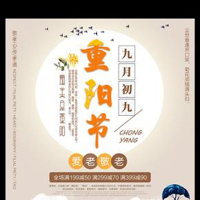 唯美九九重阳节宣传海报