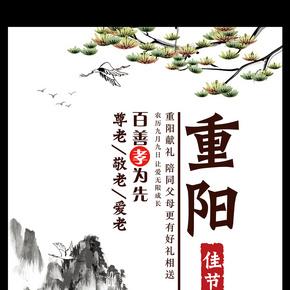 2017中国风重阳节登山松鹤延年海报设计