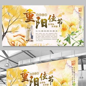 九九重阳节尊老敬老爱老中国风宣传节日海报