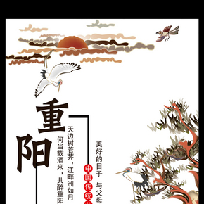 2017中国风重阳节松鹤延年海报设计