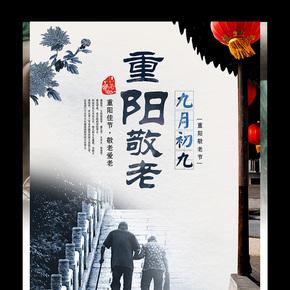 中国风重阳节促销宣传海报