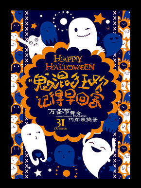 2017万圣节促销活动海报