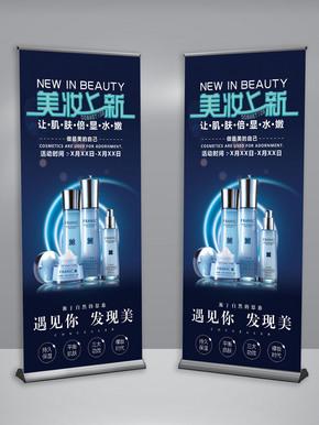 高档大气创意化妆品展架