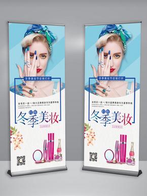 粉色高档大气创意化妆品展架