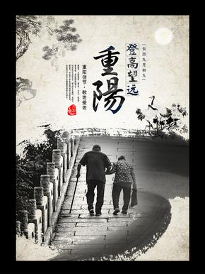 复古中国风重阳敬老重阳节宣传海报