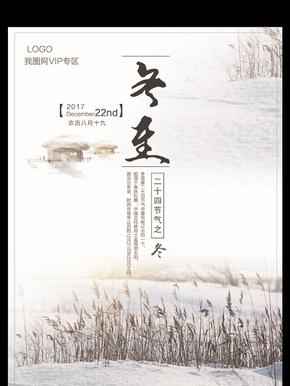 唯美白色24节气之冬至宣传海报