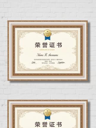 <i>欧</i><i>式</i>荣誉证书设计