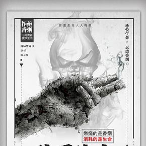 拒绝吸烟世界禁烟日宣传公益海报