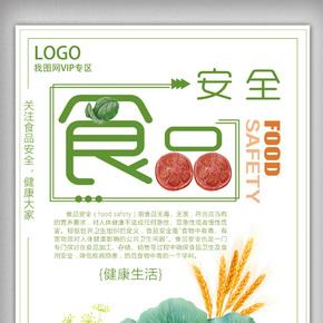 创意食品安全文化宣传海报