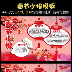 喜庆红色水彩新年小报春节手抄报电子报模板